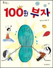 100�� ����