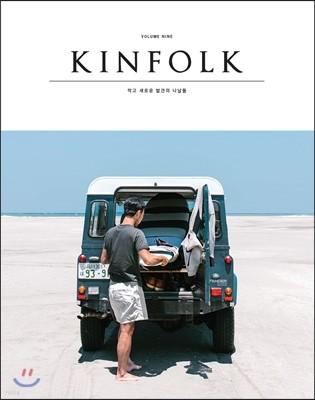 킨포크 KINFOLK (계간) : vol.9