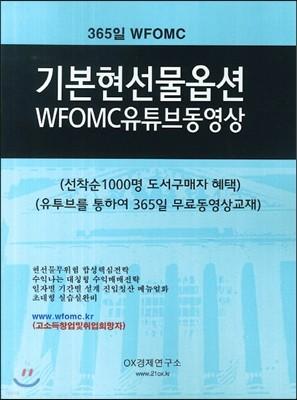기본현선물옵션 WFOMC유튜브동영상