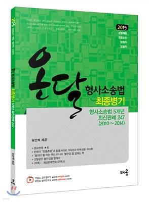 2015 온달 형사소송법 최종병기