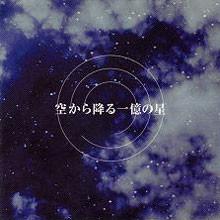 하늘에서 내리는 1억개의 별 OST