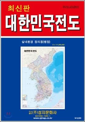 대한민국전도-행정 (케이스 접지-휴대용)