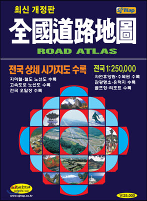 전국도로지도