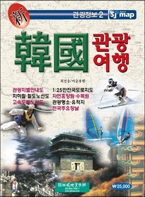 신 한국 관광여행