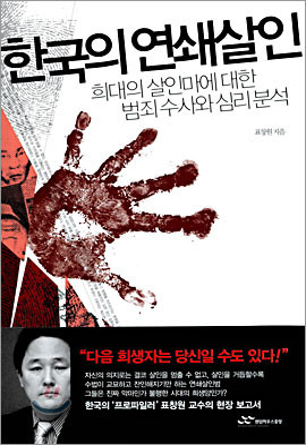 한국의 연쇄살인