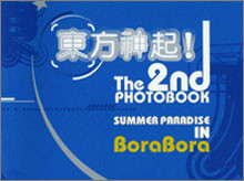 동방신기 (東方神起) - 영상집 The 2nd Photobook Summer Paradisein Borabora