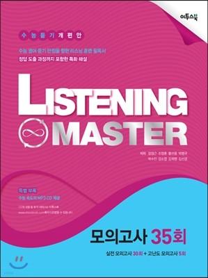 Listening Master 리스닝 마스터 모의고사 35회 (2017년용)