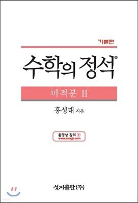 수학의 정석 기본편 미적분 2 (2019년용/고3)