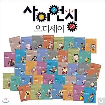 [휘슬러] 사이언싱 오디세이(전40권) : 융합인재교육