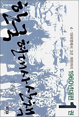[eBook] 한국 현대사 산책 1960년대편 1