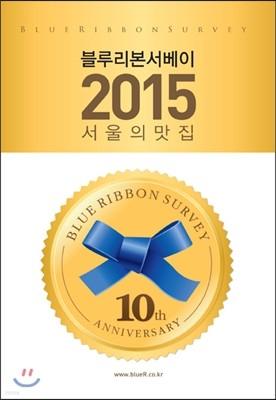 블루리본 서베이 서울의 맛집 2015
