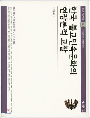 한국 불교민속문화의 현장론적 고찰