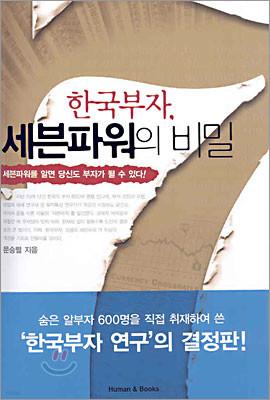 한국부자, 세븐파워의 비밀