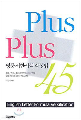 Plus Plus 영문 서한서식 작성법 45