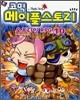 코믹 메이플스토리 오프라인 RPG 10