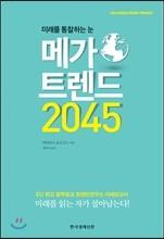�ް� Ʈ���� 2045