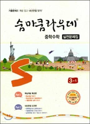 숨마쿰라우데 중학수학 실전문제집 3-1 (2019년용)