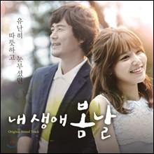 �� ��� ���� (MBC �̴Ͻø���) OST