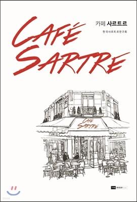 카페 사르트르 CAFE SARTRE