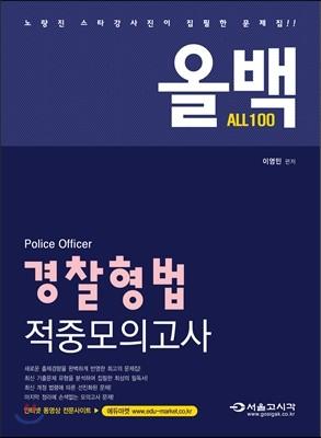 2015 ALL100 올백 경찰형법 적중모의고사