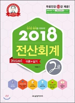 2017 전산회계 KcLep 2급 실기 + 필기