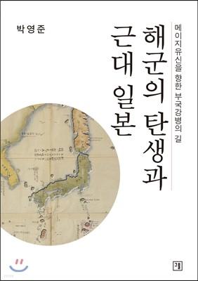 해군의 탄생과 근대일본