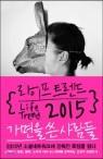 라이프 트렌드 2015 : 가면을 쓴 사람들