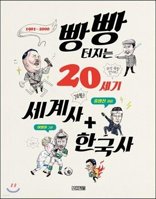 빵빵 터지는 20세기 세계사+한국사