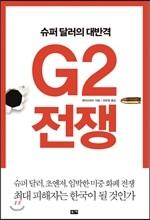 G2 ����