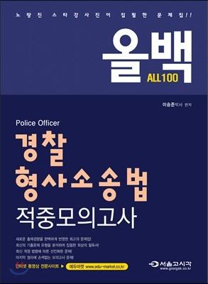 2015 ALL100 올백 형사소송법 적중모의고사