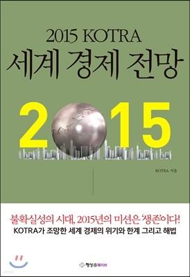 2015 KOTRA 세계 경제 전망