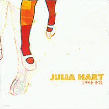 줄리아 하트(Julia Hart) 1집 - 가벼운 숨결