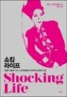 쇼킹 라이프 Shocking Life