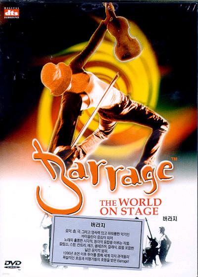 Barrage (버라지)
