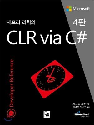 제프리 리처의 CLR via C#