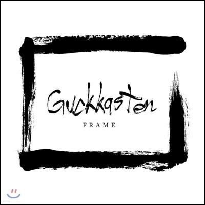 국카스텐 (Guckkasten) 2집 - Frame [일반판]