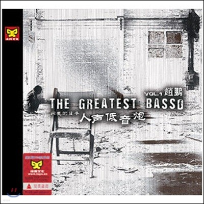조붕 (Zhao Peng) - 인성저음포 Vol.1: The Greatest Basso Vol.1