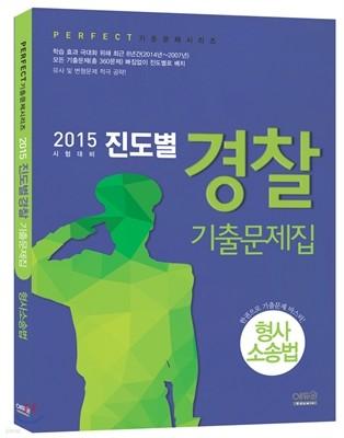2015 진도별 경찰 기출문제집 형사소송법