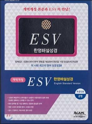 개역개정 ESV 한영해설성경 (특중/단본/색인/무지퍼) (군청)
