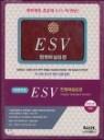 개역개정 ESV 한영해설성경 (특중/단본/색인/무지퍼) (자주)