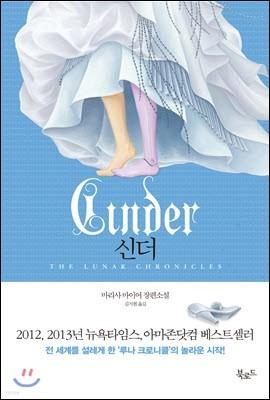 신더 (Cinder)