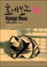효게모노 4