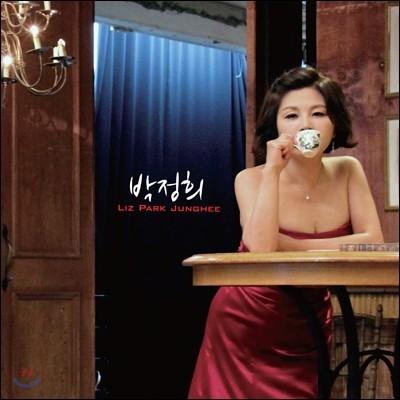 박정희 (Liz Park Junghee) - Love