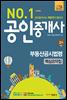 2014 No.1 공인중개사 2차 부동산공시법령 핵심요약집