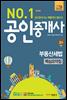 2014 No.1 공인중개사 2차 부동산세법 핵심요약집
