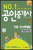 2014 No.1 공인중개사 1차 민법, 민사특별법 핵심요약집