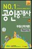 2014 No.1 공인중개사 1차 부동산학개론 핵심요약집