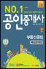 2014 No.1 공인중개사 2차 부동산공법 핵심요약집