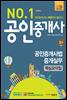 2014 No.1 공인중개사 2차 공인중개사법, 중개실무 핵심요약집