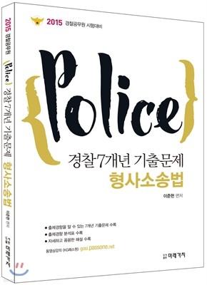 2015 경찰7개년 기출문제집 형사소송법